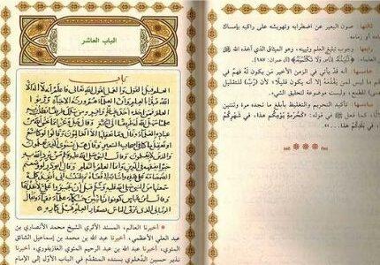 Janat wa Nahr fi 'Ahadith Sayid al-Bashar جنات ونهر في أحاديث سيد البشر