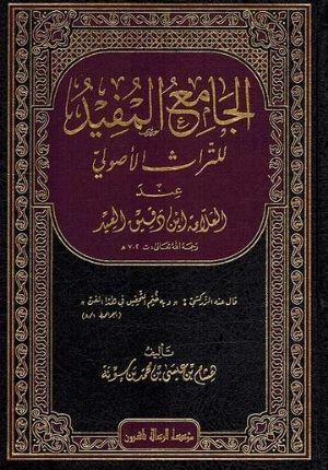 Jami' al-Mufid lil-Turath al-Usuli الجامع المفيد للتراث الأصولي