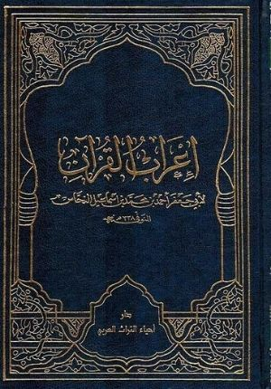 I'rab al-Quran Nahhas ( 5 vol.) إعراب القرآن