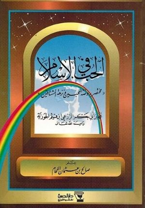Hubb fi al-Islam الحب في الاسلام