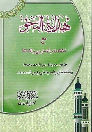 Hidayat al-Nahu ma al-Khulasah wa-Tamarin هداية النحو مع الخلاصة و التمارين و الأسئلة
