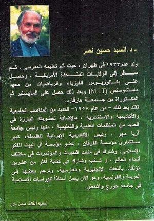 Dalil Shabb al-Muslim دليل الشاب المسلم