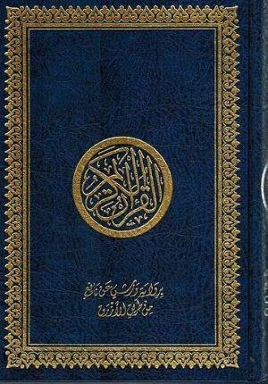 Qur'an al-Karim Warsh القران الكريم برواية ورش