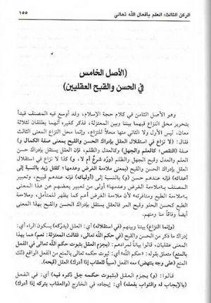 Masamirah Sharh al-Masayirah المسامرة سرح المسارة