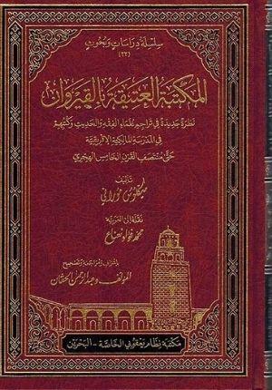 Maktaba al-Atiqa bi-al-Qayrawan المكتبة العتيقة بالقيروان