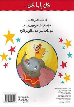 Disney: Ana Dumbo أنا دامبو