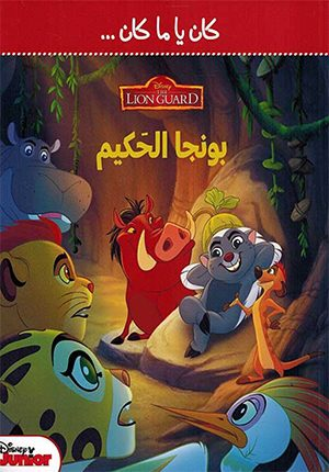 Disney: The Lion Guard كان يا ما كان بونجا الحكيم