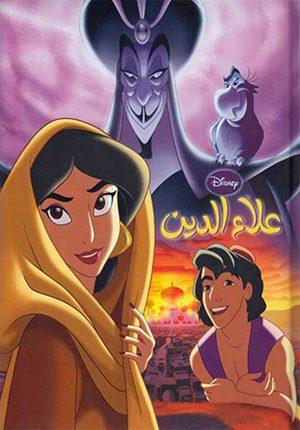 Disney: Aladdin - 'Ala al-Din علاء الدين