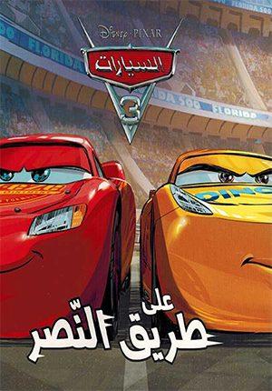 Disney: Cars 3 On the Road to Victory السيارات 3 - على طريق النّصر
