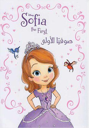 Disney: Sufiya al-Ula صوفيّا الأولى