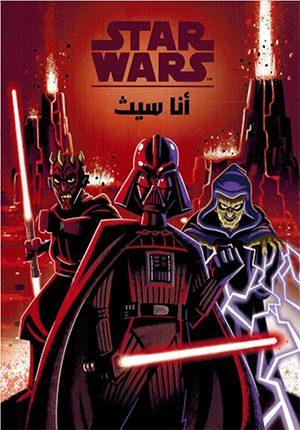 Disney: Star Wars: Ana Sith أنا سيث