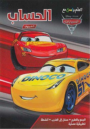 Disney Pixar: Activities: Atillim wa-Amrah Ma' al-Sayyarat 3 أتعلّم وأمرح مع السيارات 3