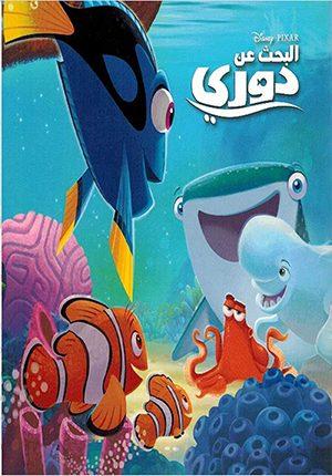 Disney Pixar: al-Bahath 'an Duri البحث عن دوري