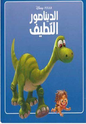 Disney Pixar: al-Dinosaur al-Latif الديناصور اللّطيف
