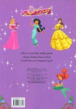 Disney Princesses Activities اميرات: كتاب الألعاب والتسلية