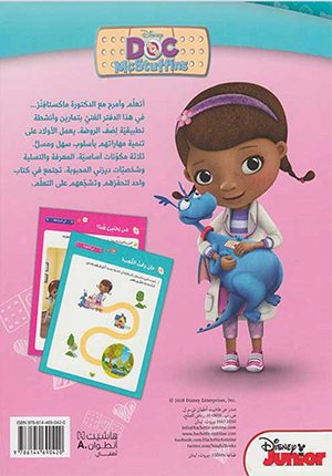 Disney: Activities: Atillim wa-Amrah Ma' Doc McStuffins أتعلّم وأمرح مع الدكتورة ماكستافِنْز
