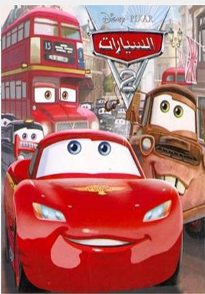 Disney Pixar: Cars 2 : al-Sayyarat 2 السيارات