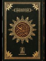al-quran-quran